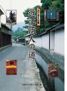 近江商人の道(近江歴史回廊ガイドブック)