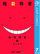 暗殺教室 7(ジャンプコミックスDIGITAL)