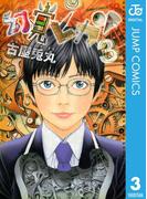 幻覚ピカソ 3(ジャンプコミックスDIGITAL)