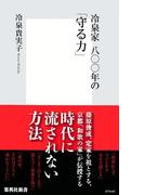 冷泉家 八〇〇年の「守る力」(集英社新書)