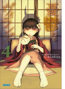 憂鬱なヴィランズ4(イラスト簡略版)(ガガガ文庫)