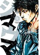 シマウマ(9)(YKコミックス)