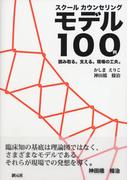スクールカウンセリングモデル100例 読み取る。支える。現場の工夫。