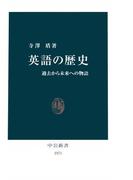 英語の歴史 過去から未来への物語(中公新書)