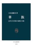 華族 近代日本貴族の虚像と実像(中公新書)