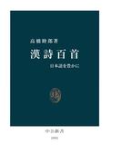 漢詩百首 日本語を豊かに(中公新書)
