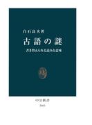 古語の謎 書き替えられる読みと意味(中公新書)