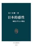 日本的感性 触覚とずらしの構造(中公新書)