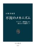 不況のメカニズム ケインズ『一般理論』から新たな「不況動学」へ(中公新書)