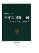 不平等国家 中国 自己否定した社会主義のゆくえ(中公新書)