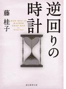 逆回りの時計(創元推理文庫)