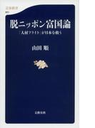 脱ニッポン富国論 「人材フライト」が日本を救う(文春新書)