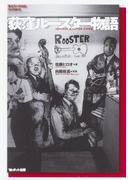 荻窪ルースター物語 ライブハウスのつくりかた(会社と仕事のつくりかた)