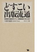 どすこい 出版流通 筑摩書房「蔵前新刊どすこい」営業部通信1999-2007