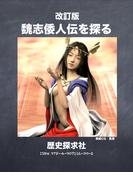 魏志倭人伝を探る(改訂版)