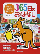 子どもに読んであげたい365日のおはなし