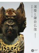 運慶と鎌倉仏像 霊験仏をめぐる旅 (コロナ・ブックス)