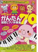かんたん保育ピアノ伴奏集70 全曲聴けて!すぐ弾ける!