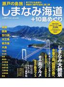 瀬戸の島旅しまなみ海道+10島めぐり