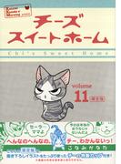 チーズスイートホーム 限定版(11) (講談社キャラクターズA)