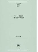 バントゥ諸語の一般言語学的研究 (ひつじ研究叢書)