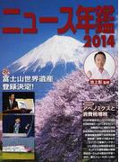 ニュース年鑑 2014