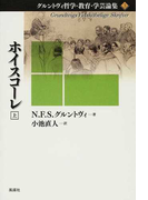 グルントヴィ哲学・教育・学芸論集 3上 ホイスコーレ 上