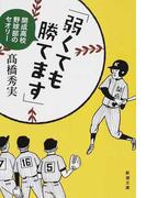 弱くても勝てます 開成高校野球部のセオリー (新潮文庫)