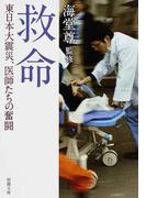 救命 東日本大震災、医師たちの奮闘