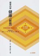 保育内容健康 新版 (新保育ライブラリ 保育の内容・方法を知る)