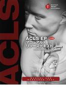 ACLS EPマニュアル・リソーステキスト 日本語版
