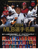 MLB選手名鑑 全30球団コンプリートガイド 2014 (NSK MOOK)