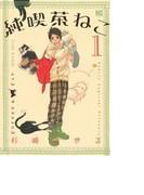 純喫茶ねこ(バーズコミックス) 4巻セット(バーズコミックス)