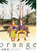 orange 2(アクションコミックス)