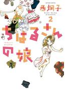 ちはるさんの娘 2(アクションコミックス)