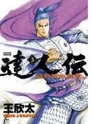 達人伝 ~9万里を風に乗り~ 3(アクションコミックス)