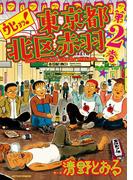ウヒョッ! 東京都北区赤羽 2(アクションコミックス)