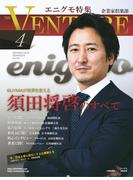 企業家倶楽部 2014年4月号