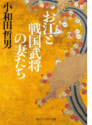 お江と戦国武将の妻たち(角川ソフィア文庫)