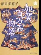 加賀百万石物語(角川ソフィア文庫)