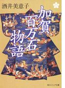 【期間限定価格】加賀百万石物語(角川ソフィア文庫)