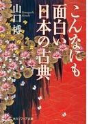 【期間限定価格】こんなにも面白い日本の古典(角川ソフィア文庫)
