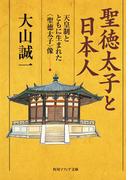 【期間限定価格】聖徳太子と日本人 ―天皇制とともに生まれた<聖徳太子>像(角川ソフィア文庫)