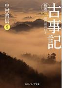 新版 古事記 現代語訳付き(角川ソフィア文庫)