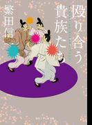 【期間限定価格】殴り合う貴族たち(角川ソフィア文庫)