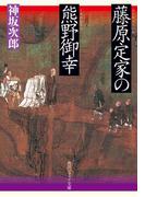 藤原定家の熊野御幸(角川ソフィア文庫)
