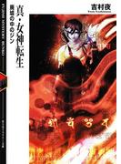 真・女神転生 廃墟の中のジン(富士見ファンタジア文庫)