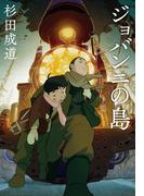 ジョバンニの島(集英社e単行本)