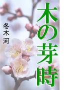 木の芽時(愛COCO!)