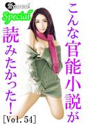 こんな官能小説が読みたかった!vol.54(愛COCO!Special)
